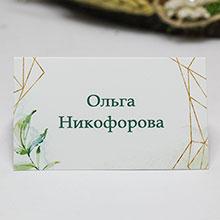 "Именная банкетная карточка ""Greenery"" (дизайн № 3)"