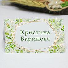 "Именная банкетная карточка ""Greenery"" (дизайн № 4)"