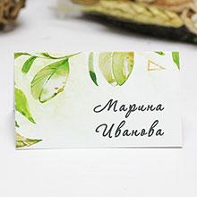 "Именная банкетная карточка ""Greenery"" (дизайн № 7)"