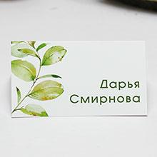"Именная банкетная карточка ""Greenery"" (дизайн № 8)"