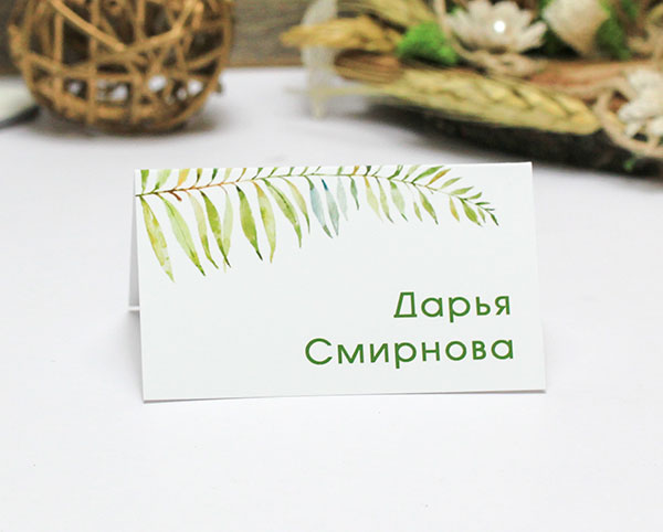 "Именная банкетная карточка ""Greenery"" (дизайн № 9)"