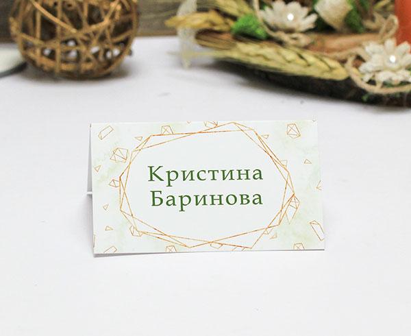 """Именная банкетная карточка """"Crystal"""""""