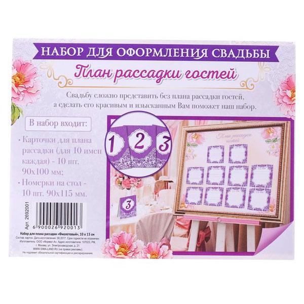 Набор для рассадки гостей (план рассадки + карточки с номерами), фиолетовый