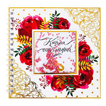 """Книга свадебных пожеланий """"Цветочное настроение"""", с шейкером"""