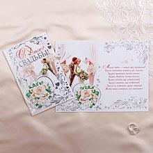 """Свадебная открытка """"С днем свадьбы"""""""
