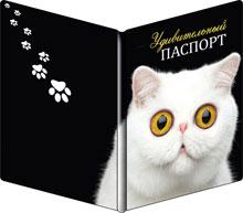 """Сувенирная обложка для паспорта """"Котик"""""""