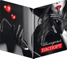 """Сувенирная обложка для паспорта """"Шик"""""""