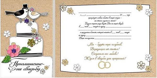 """Свадебное приглашение """"Пташки"""""""