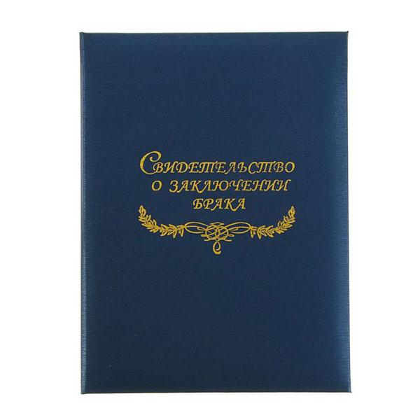 """Папка для свидетельства """"Стиль"""", синий, А4, балакрон"""