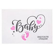 """Папка о рождении """"BABY"""", девочка для свидетельства 18х25 см."""