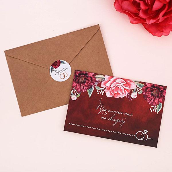 """Свадбеное приглашение в конверте """"Марсала"""""""