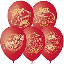 """Набор воздушных шаров """"С юбилеем"""", 5 шт, двухсторонний (30 см)"""