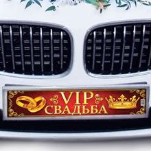 """Наклейка на машину """"VIP-свадьба"""""""