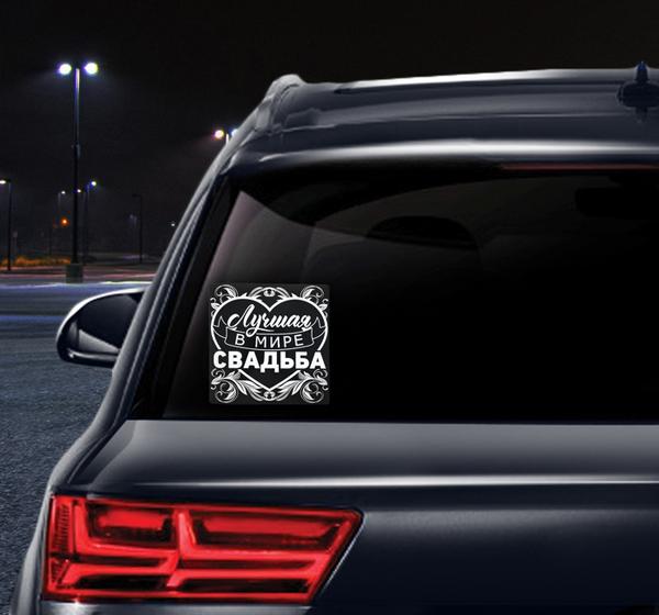"""Наклейка на машину на прозрачном фоне """"Лучшая в мире свадьба"""""""