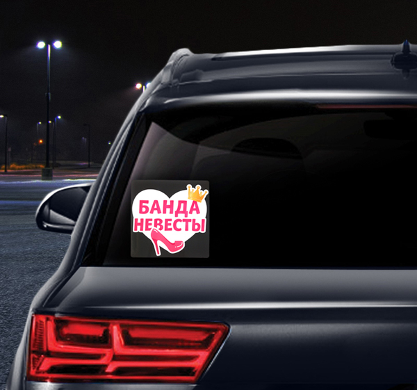 "Наклейка на машину на прозрачном фоне ""Банда невесты"""