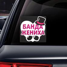 """Наклейка на машину на прозрачном фоне """"Банда жениха"""" (14,5 х 14,5 см)"""