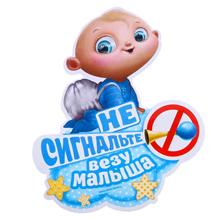 """Наклейка на машину """"Не сигнальте - везу малыша"""" (17х20 см)"""