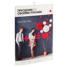 """Набор для украшения свадьбы, фотосессии """"Love story"""""""