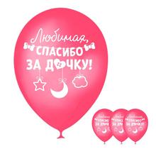 """Воздушные шары """"Спасибо за дочку"""" (30 см, 5 шт)"""