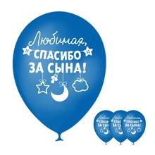 """Воздушные шары """"Спасибо за сына"""" (30 см, 5 шт)"""