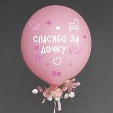"""Наклейки на воздушные шары """"Спасибо за дочку"""""""