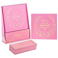 """Набор для малышки """"Наша дочка"""": коробочки для хранения и книга малыша"""
