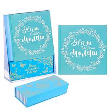 """Набор для малыша """"Наша сыночек"""": коробочки для хранения и книга малыша"""