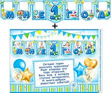 """Гирлянда+плакат с пожеланием """"Мне 1 год"""", сыночек"""