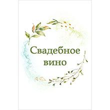 вино (8х12 см)