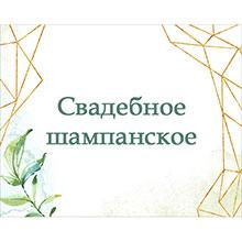 шампанское (12х9 см)