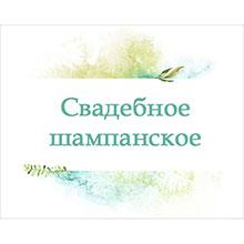 "Наклейка на бутылку шампанского ""Greenery"" (дизайн 6)"