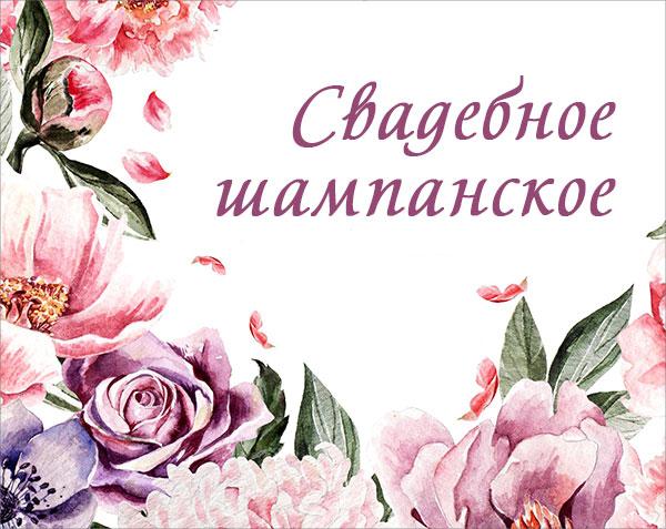Наклейка на бутылку Весенние цветы (дизайн 1) (12х9 см)