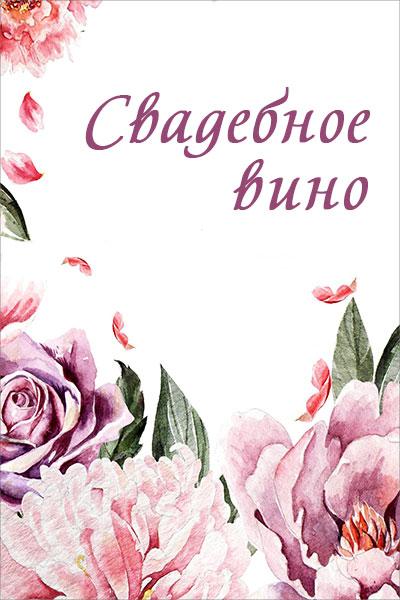 Наклейка на бутылку Весенние цветы (дизайн 1) (8х12 см)