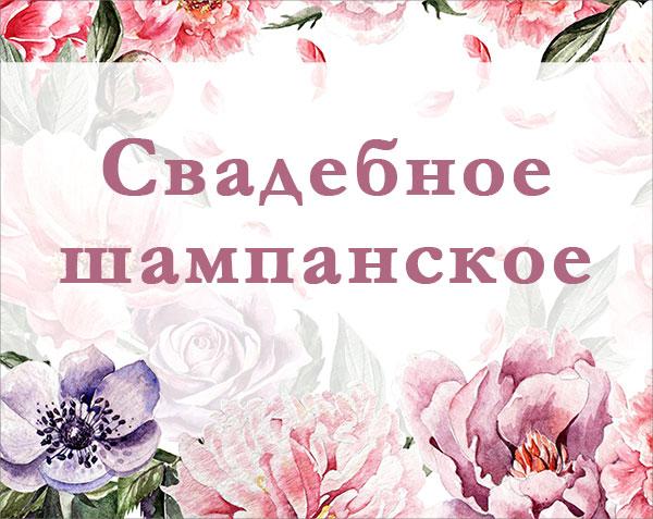 Наклейка на бутылку Весенние цветы (дизайн 2) (12х9 см)