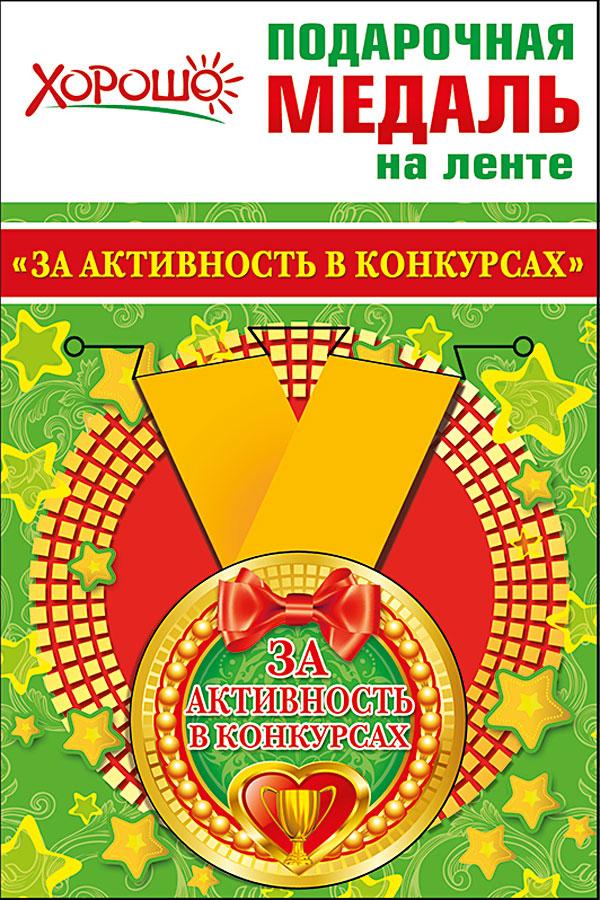 """Металлическая медаль на ленте """"За активность в конкурсах"""""""
