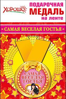 """Металлическая медаль на ленте """"Самая веселая гостья"""""""