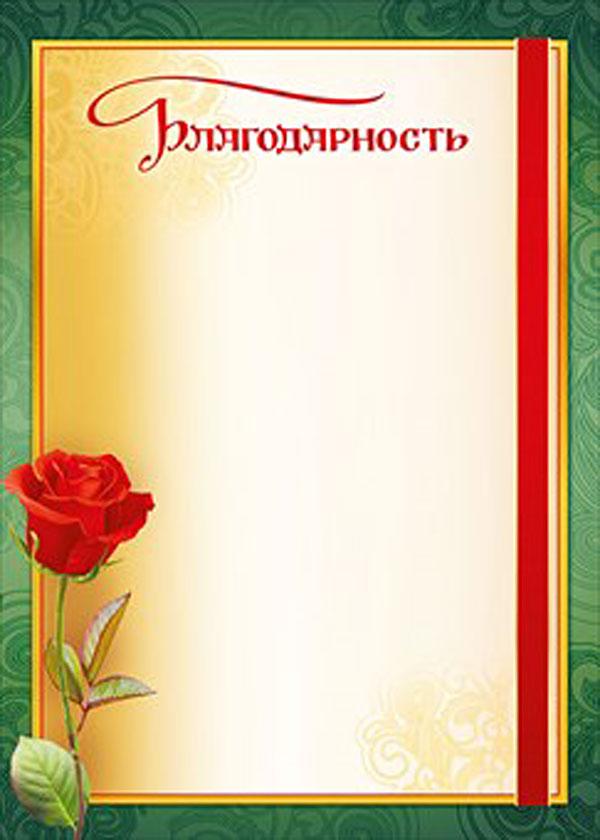 "Благодарность без текста ""Розочка"""