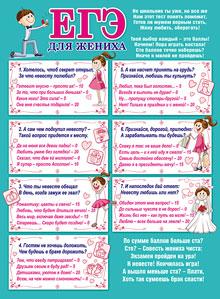 """Плакат на свадьбу """"ЕГЭ для жениха №2"""""""