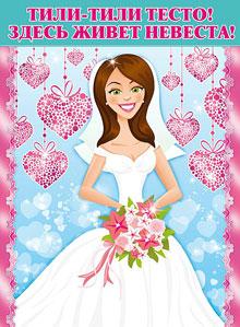 """Плакат на выкуп """"Здесь живет невеста"""""""