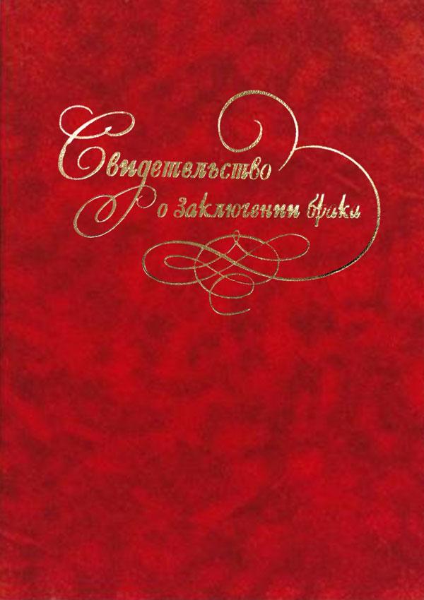 """Папка для свидетельства о браке """"Изыск"""", формат А4 (21х30 см)"""