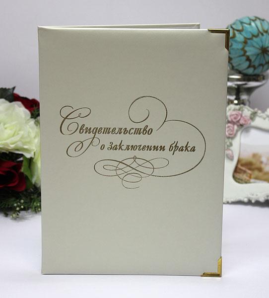 """Папка о браке """"Стиль"""" № 19 ,формат А4 (21х30 см)"""