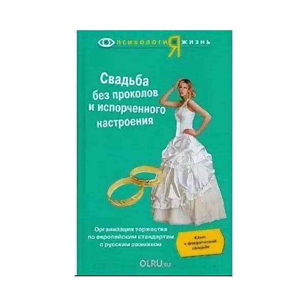 """Книга """"Свадьба без проколов и испорченного настроения"""""""