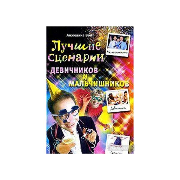 """Книга """"Лучшие сценарии девичников и мальчишников"""""""