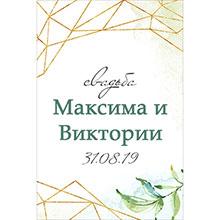 вино именное (8х12 см)