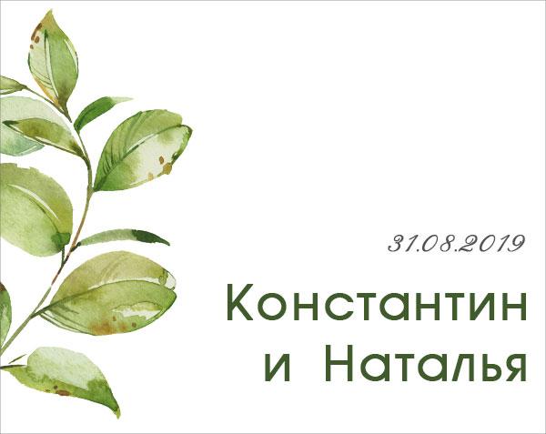 Наклейка на бутылку Greenery (дизайн 10) (шампанское именное)