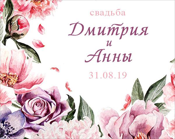 Наклейка на бутылку Весенние цветы (дизайн 1) (шампанское именное)