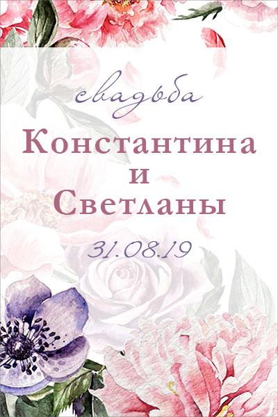 Наклейка на бутылку Весенние цветы (дизайн 2) (8х12 см)