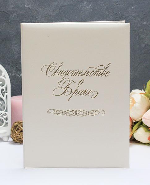 """Папка для свидетельства о браке А4 """"Элегантное"""" (айвори)"""