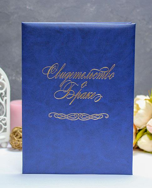 """Папка для свидетельства о браке А4 """"Элегантное"""" (синее)"""