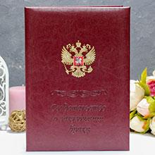 """Папка для свидетельства о браке А4 """"Герб"""" (бордовое)"""